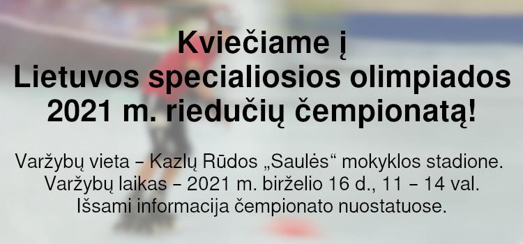 Kviečiame į Lietuvos specialiosios olimpiados 2021 m. riedučių čempionatą! (Nuostatai viduje)